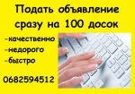 Ручное размещение объявлений на доски объявлений Одесса