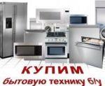 Выкуп холодильников для утилизации в Одессе
