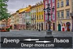 Автобус Днепр -Львов-Днепр. Пассажирские перевозки, расписан
