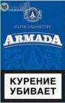 "Продам оптом сигарети ""Armada""."