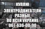 Куплю Электродвигатели Трансформаторы