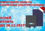 """Новогодние цены на солнечные электростанции под """"зеленый тар"""