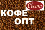 Сублімована кава Cocam, Кава опт.