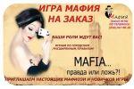 Проведение игры Мафия на заказ