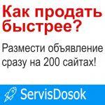 Размещение объявлений на 200 сайтах. Реклама в интернете