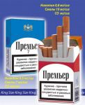 """Продам оптом сигареты ПРЕМЬЕР """"Гродненская табачная фабрика"""
