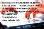 Размещение на ТОП досках Украины вручную.