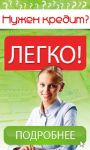 Оформить кредит в Одессе без справок