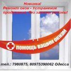 Обслуговування та ремонт металопластикових вікон. Одеса.