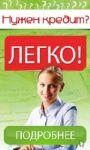 Гроші в кредит без довідок Київ
