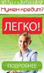 Оформить кредит в Киеве. Кредит без справок