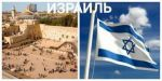 Работа в Израиле без при доплат