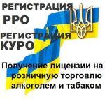 Регистрация кассового аппарата в налоговой г. Одесса. Оформл