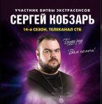 Сергій Кобзар - екстрасенс, чаклун, знахар. Допомога мага