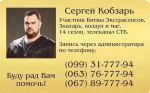 Экстрасенс Сергей Кобзарь - магическая помощь, гадание