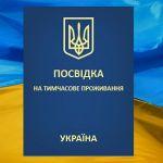 Оформление документов. Вид на жительство Украина.