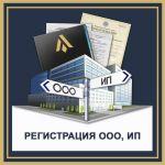 Оформление регистрационных документов предприятий, ФЛП в Оде