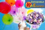Доставка квітів, букетів та подарунків в Запоріжжі!