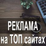 Размещение объявлений на 200 ТОП-медиа сайтах Украины