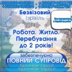 работа в Израиле без предоплат в Украине