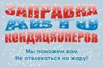 Заправка автокондиционеров с выездом к заказчику Борисполь.К
