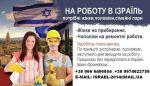 робота в Ізраїлі без передоплат в Україні