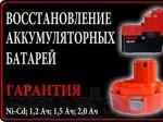 Ремонт акумуляторів для шуруповертов