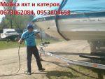 Мийка яхт і катерів Київ і область