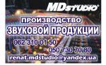 Виготовлення аудіо-продукції