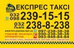 Експрес-таксі
