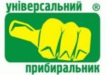 Прибирання Київ