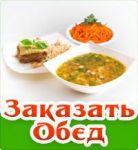 Доставка обідів в Києві.