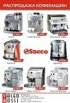 Оренда автоматичних кавоварок