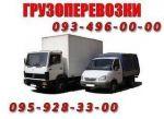 Вантажоперевезення-вантажники