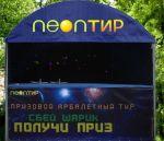 Готовий бізнес «Неон-тир»