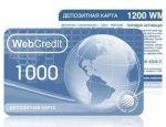 Компанія WebCredit, ваша прибуток 20% на місяць!