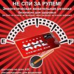 Енергетична жувальна гумка XXL! Вперше в Україні!
