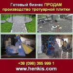 Тротуарна плитка 2013 Продаж діючого бізнесу