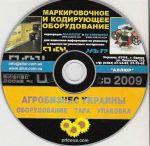 Агробізнес України плюс 2011 - точна база даних по сільському господарству
