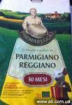 Перміджано Реджано »- універсальний сир