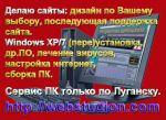 Создание сайтов в Луганске
