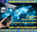 Видеонаблюдение и сигнализация под ключ