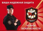 """Охранное предприятие """"Монолит Гарант"""""""