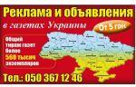 """Реклама в газеті Події """"Крим"""""""