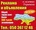 """Реклама в газеті """"Газета Оголошень"""" Слов'янськ"""
