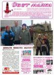 Газета популярна «Світло маяка»