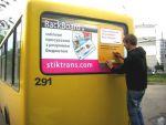 РА Стиктранс - размещение рекламы на заднем стекле маршрутки в хмельницком