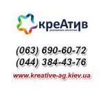 Зовнішня реклама в Києві, внутрішнє рекламне оформлення Київ