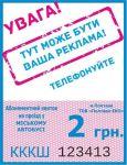 Размещение рекламы на проездных билетах в кольцевых автобусах