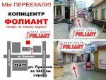 Широкоформатная печать в Симферополе и в Крыму.